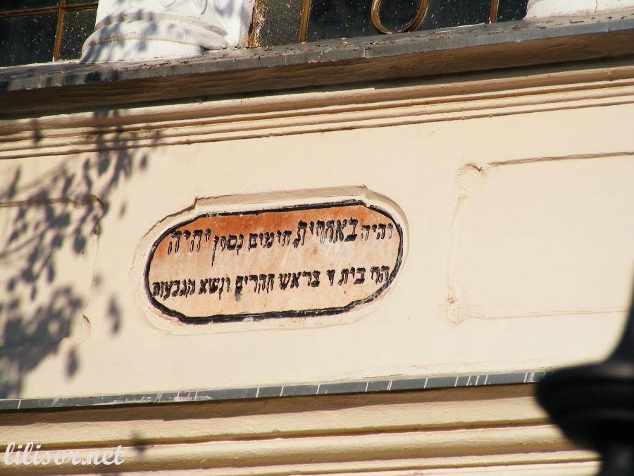Inscrisuri evreiesti pe sinagoga ortodoxa oradea